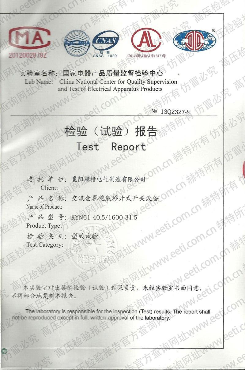 KYN61-40.5(国家电器)报告.jpg