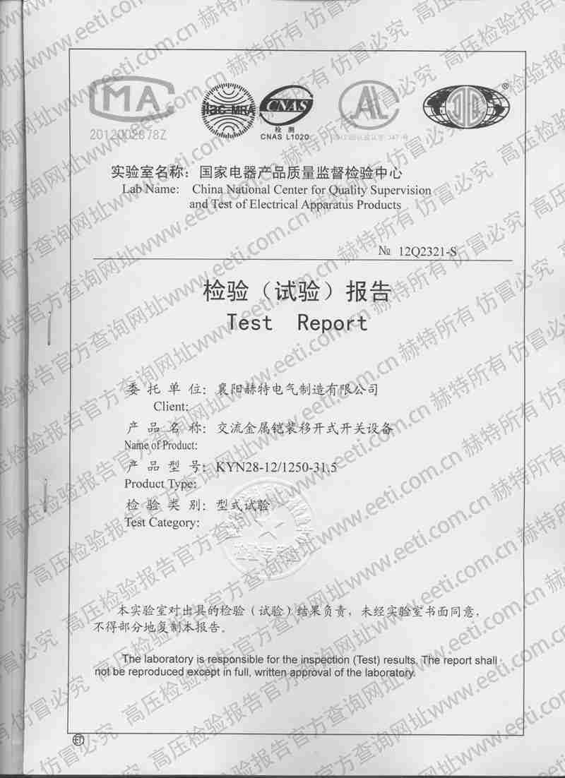 KYN28新宝5下载检验报告封面.jpg